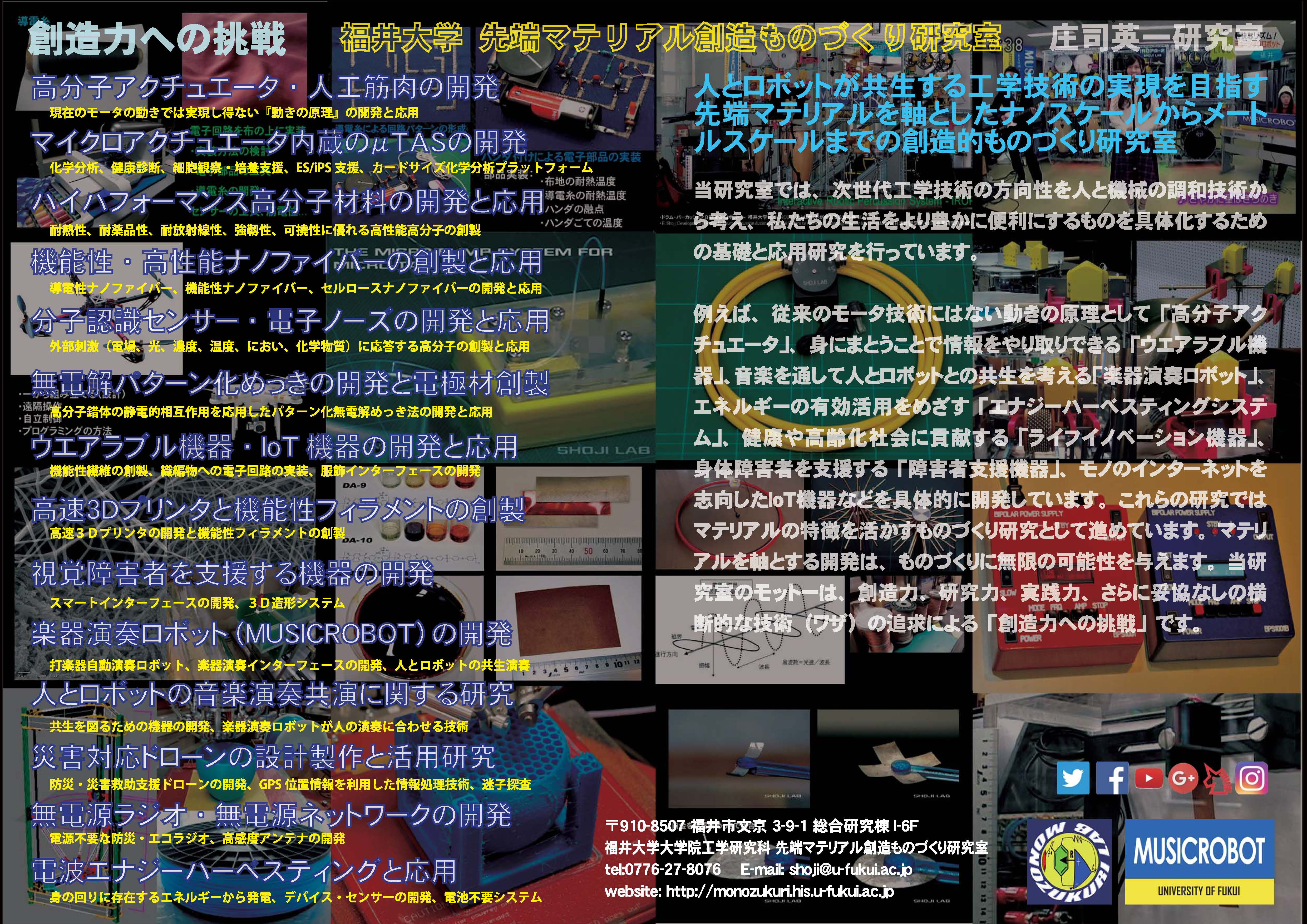 shoji_lab_2017_1_1.jpg