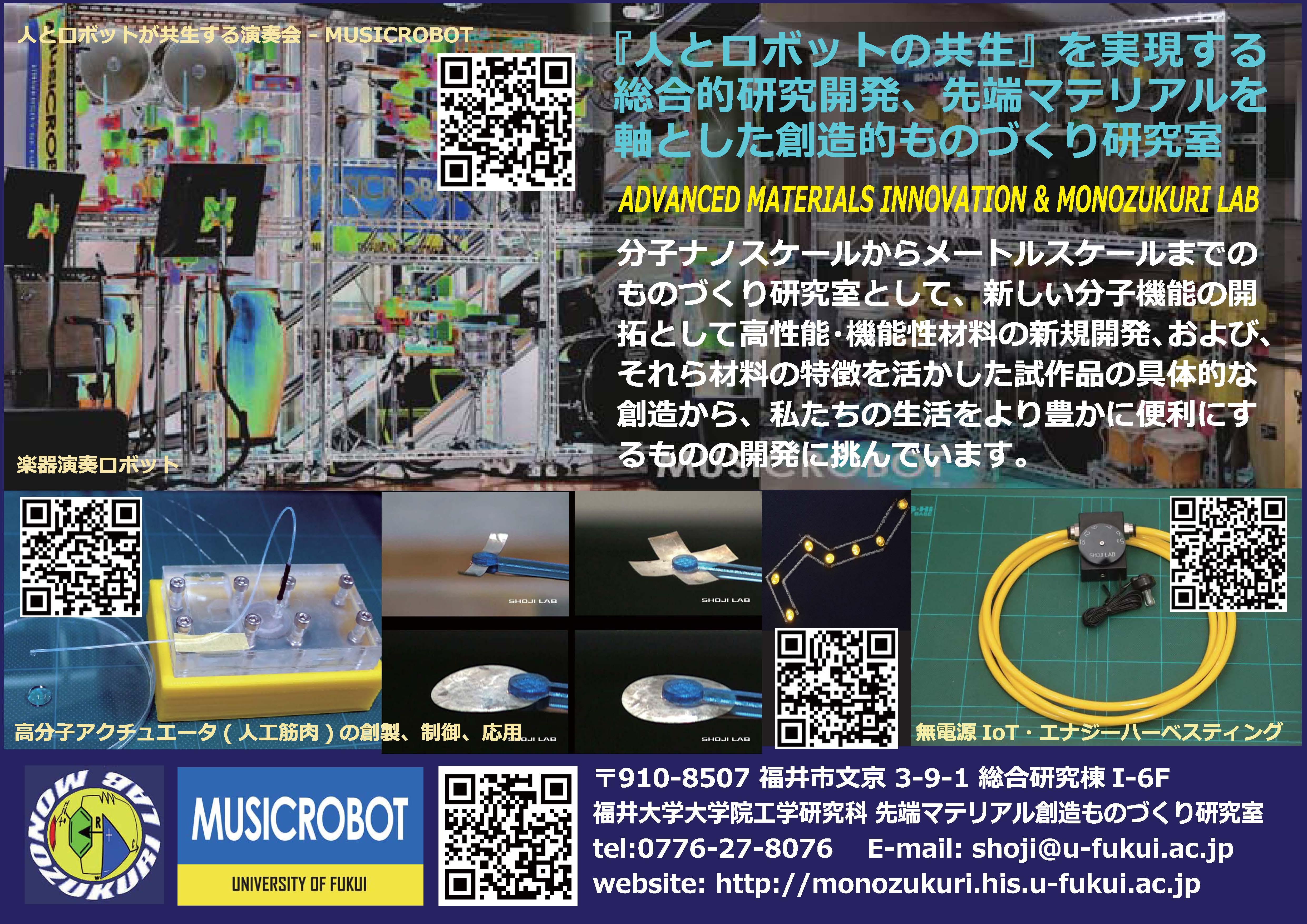 shoji_lab_2017_1_2.jpg