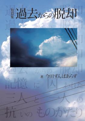 過去からの脱却表紙02