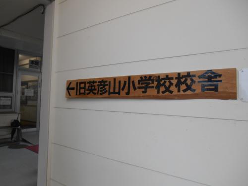 旧英彦山小学校