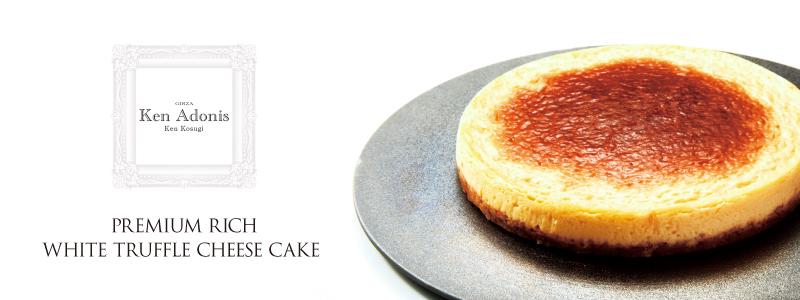 プレミアムリッチ白トリュフチーズケーキ