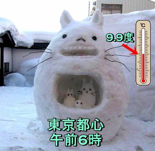 東京は寒かった