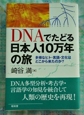 2お土産DNAでたどる日本人10万年の旅