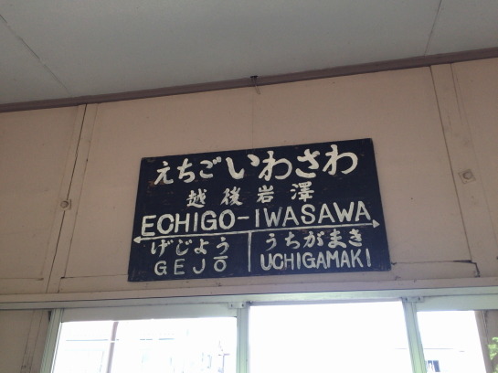 iwasawa0021.jpg