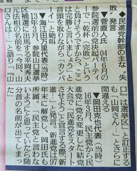 minshintou170918a.jpg