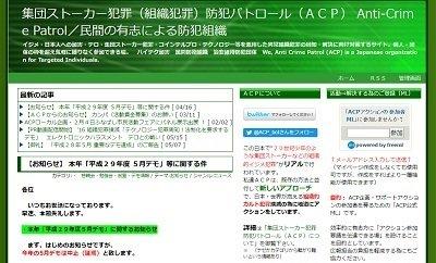20170514_ACPパトロール