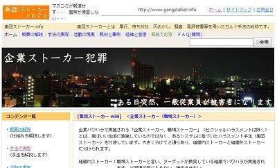 20170518_集団ストーカーinfo