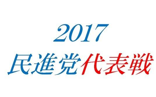 20170830_民進党代表選