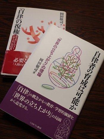 20180106_岡田敬司書籍