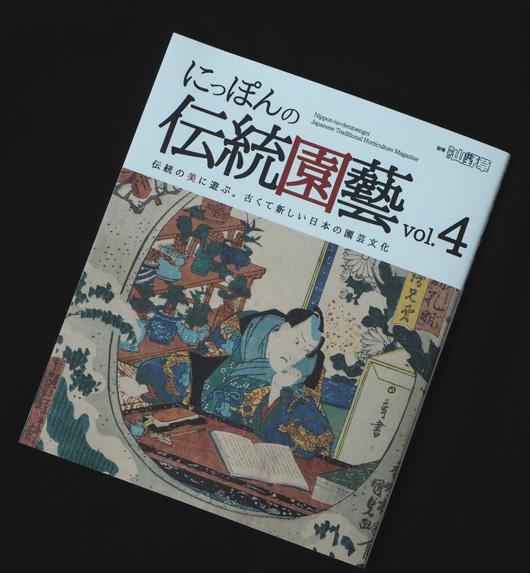 伝統園芸第4巻①