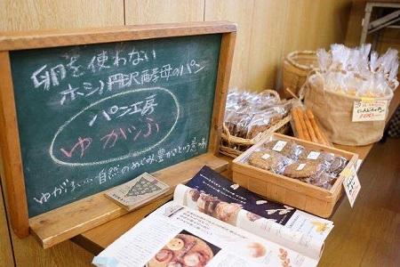 2017-yugafu1.jpg