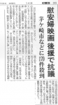 DpUi2CoUcAAKoLl_2018_10_12産経新聞紙面
