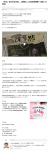 screencapture news jtbc joins html 591 NB11709591 html 2018 12 03 15_08_19JTBC記事modified