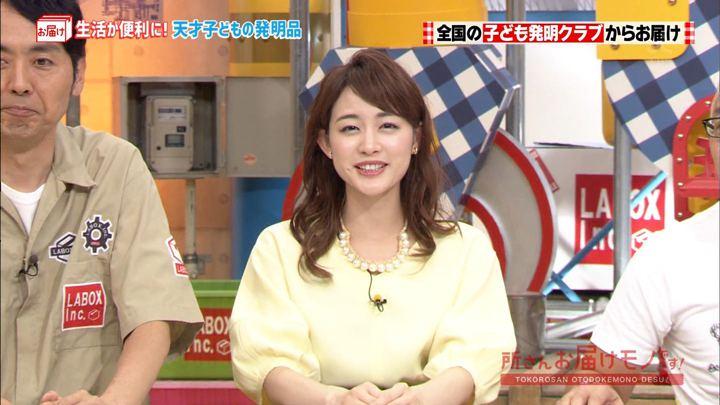 2017年09月10日新井恵理那の画像03枚目