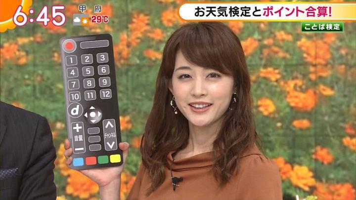 2017年09月11日新井恵理那の画像24枚目