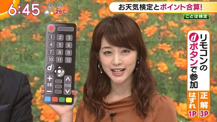 2017年09月11日新井恵理那の画像25枚目