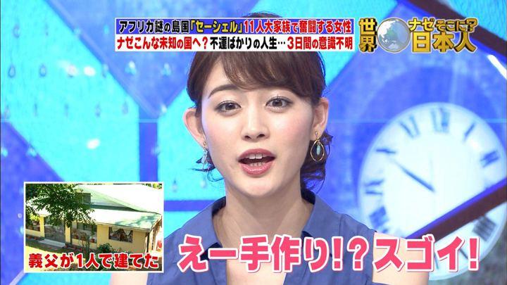 2017年09月11日新井恵理那の画像31枚目