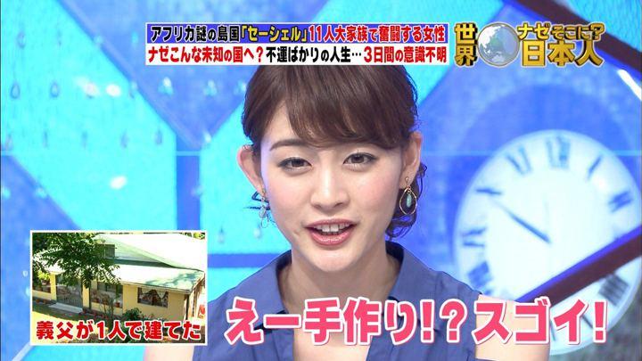 2017年09月11日新井恵理那の画像32枚目