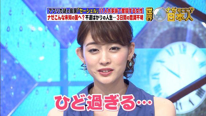 2017年09月11日新井恵理那の画像33枚目