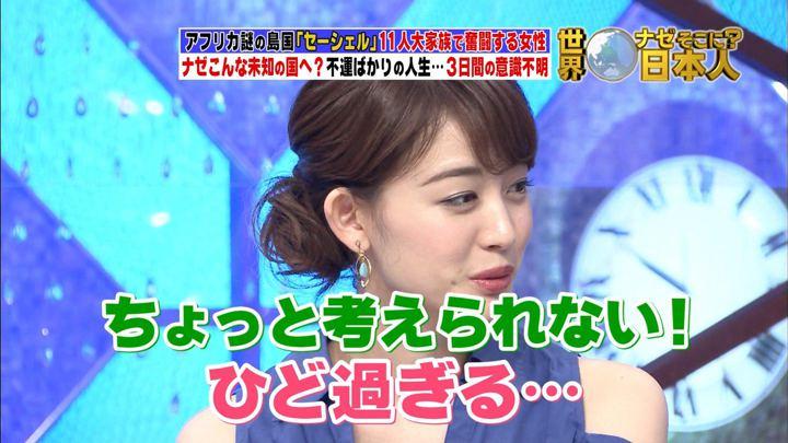 2017年09月11日新井恵理那の画像34枚目