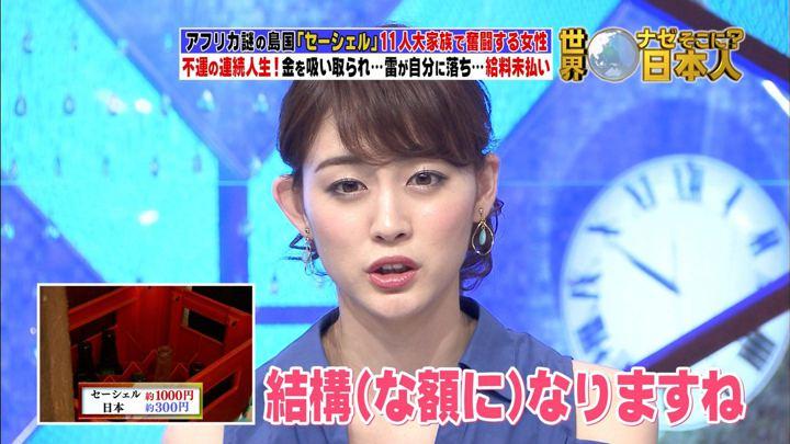 2017年09月11日新井恵理那の画像35枚目