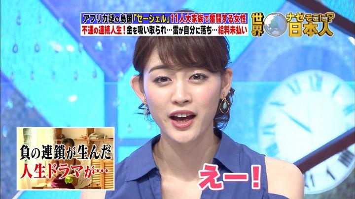 2017年09月11日新井恵理那の画像36枚目