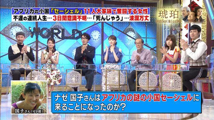 2017年09月11日新井恵理那の画像37枚目