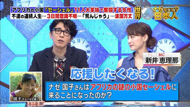 2017年09月11日新井恵理那の画像38枚目