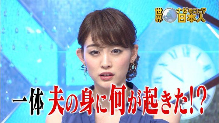 2017年09月11日新井恵理那の画像39枚目