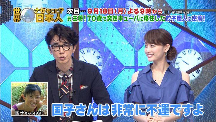 2017年09月11日新井恵理那の画像41枚目