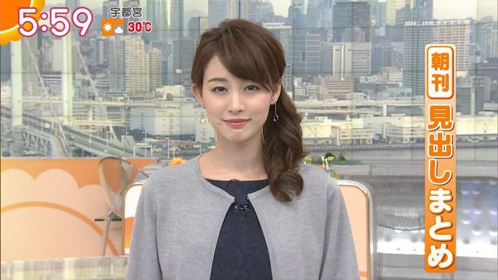 2017年09月13日新井恵理那の画像10枚目