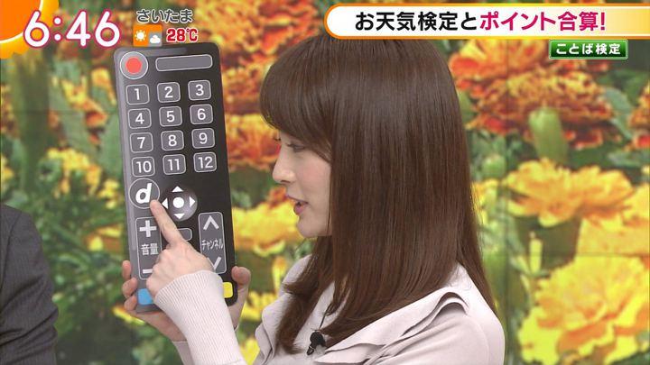 2017年09月15日新井恵理那の画像19枚目