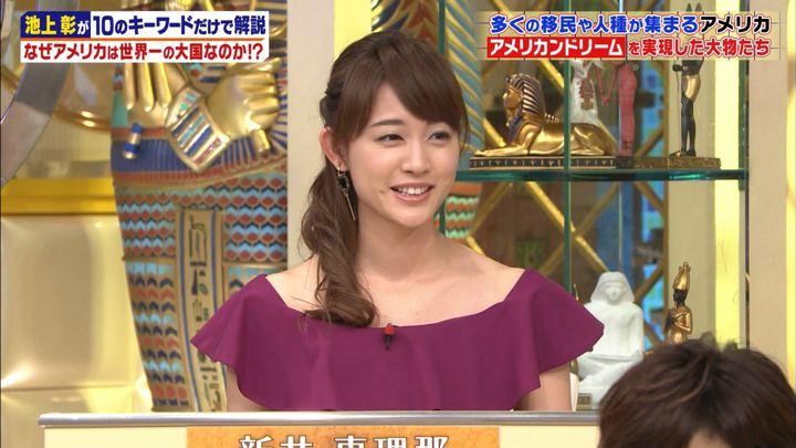 2017年09月16日新井恵理那の画像09枚目