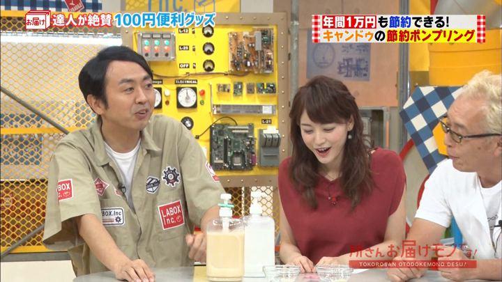 2017年09月24日新井恵理那の画像06枚目