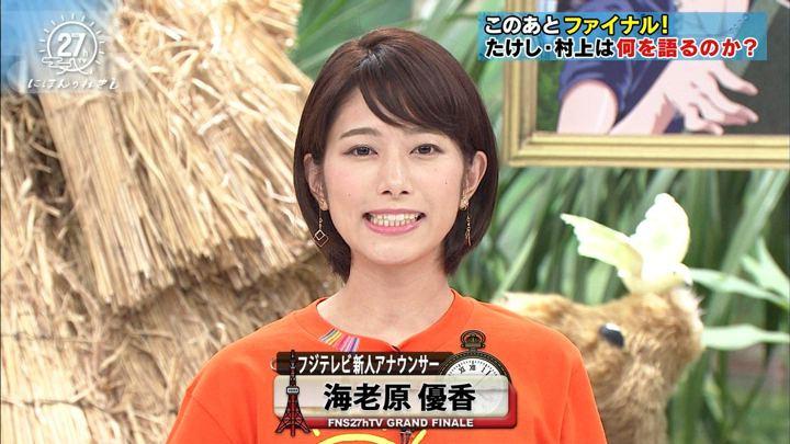 2017年09月10日海老原優香の画像01枚目