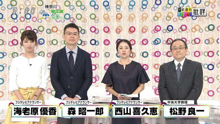 2017年09月16日海老原優香の画像01枚目