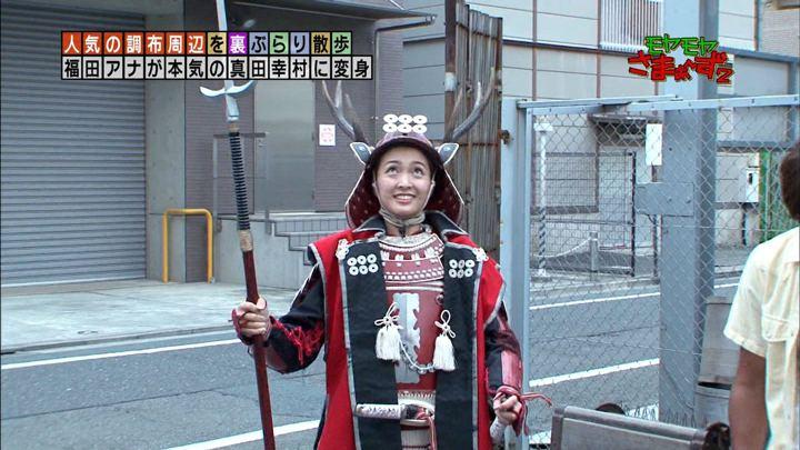 2017年09月10日福田典子の画像28枚目