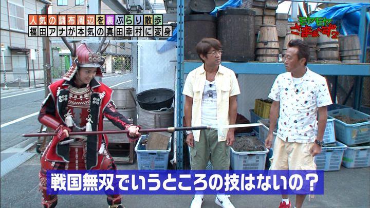 2017年09月10日福田典子の画像31枚目