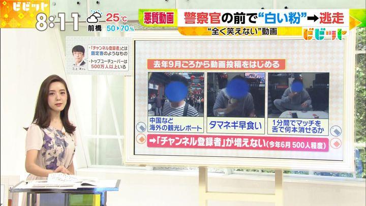 2017年09月07日古谷有美の画像03枚目