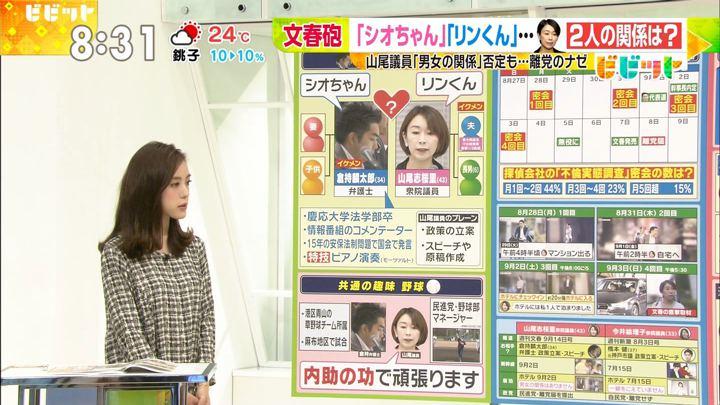 2017年09月08日古谷有美の画像04枚目