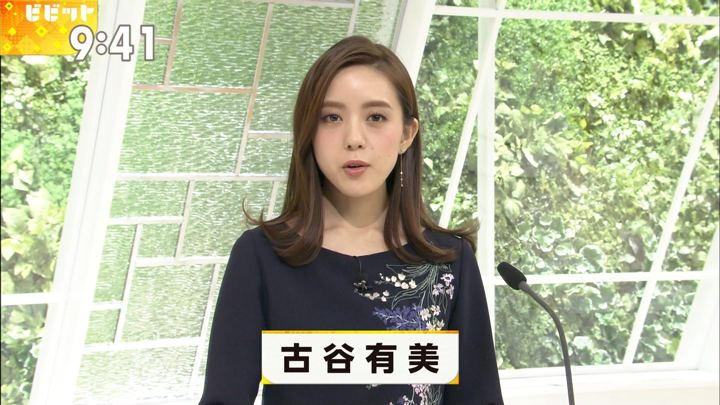 2017年09月11日古谷有美の画像09枚目