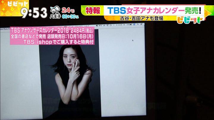 2017年09月06日古谷有美の画像18枚目