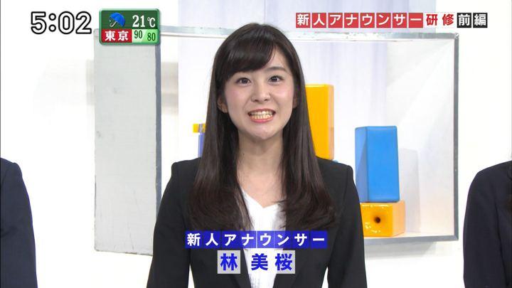 2017年09月17日林美桜の画像08枚目