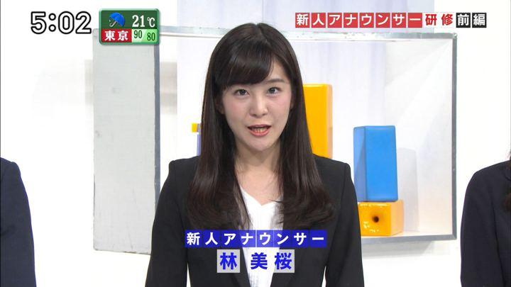 2017年09月17日林美桜の画像09枚目