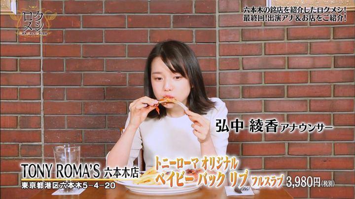 2017年09月27日弘中綾香の画像01枚目