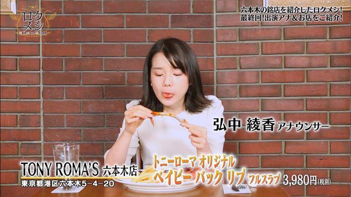 2017年09月27日弘中綾香の画像02枚目