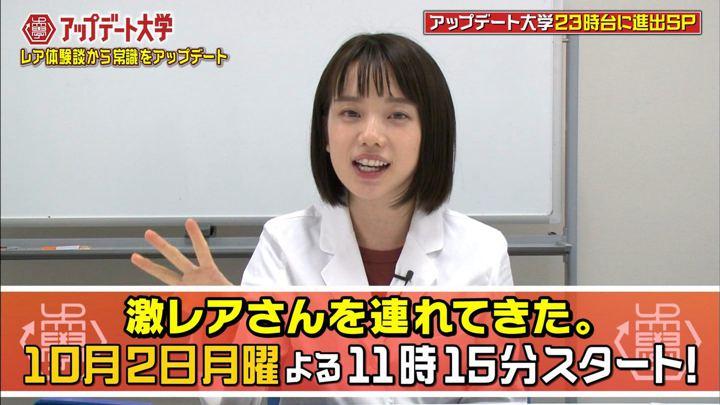 2017年09月27日弘中綾香の画像15枚目