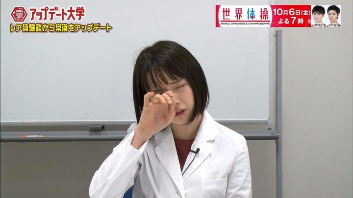 2017年09月27日弘中綾香の画像25枚目
