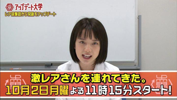 2017年09月27日弘中綾香の画像26枚目