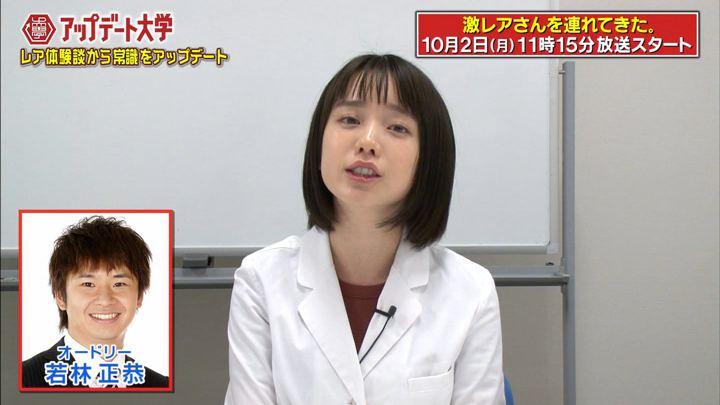2017年09月27日弘中綾香の画像27枚目